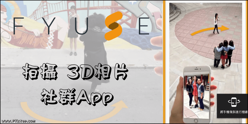 FYUSE 3Dapp1