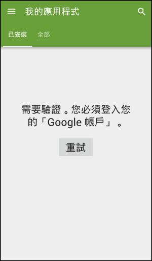 【下載】Google Play服務,最新版本更新,Apk載點 | 痞凱踏踏 | PKstep