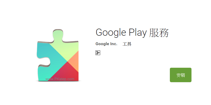 Google play server