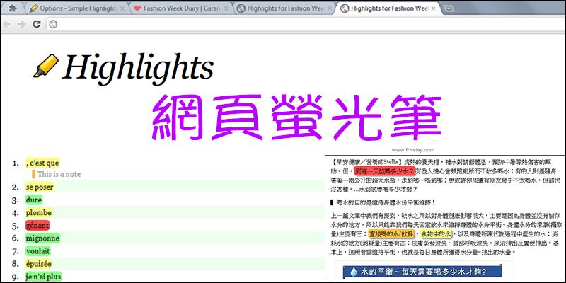 Simple-Highlighter