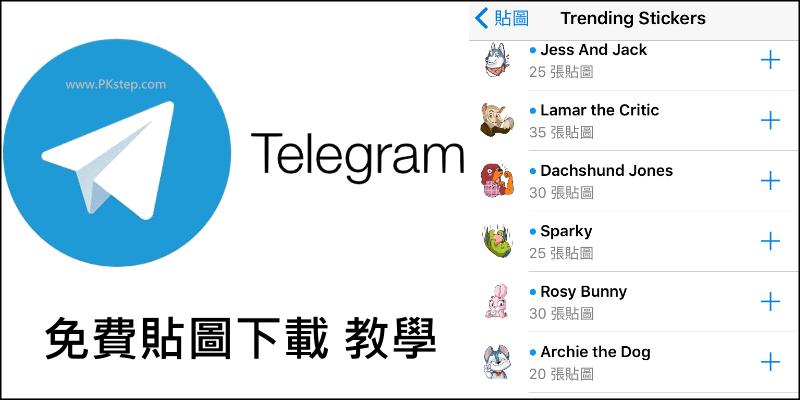 最新Telegram貼圖下載教學!可愛貼圖通通免費打包回家~~ | 痞凱踏踏 | PKstep