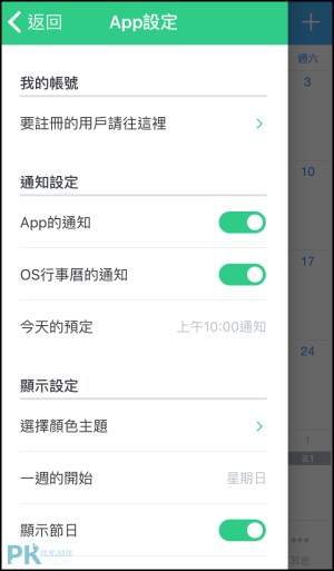 TimeTree共用行事曆App11