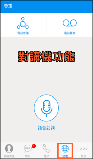 叮咚免費打電話App7