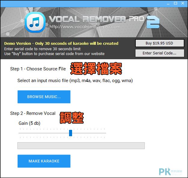 【免安裝軟體】Vocal Remover線上去人聲!MP3消聲魔術師Online | 痞凱踏踏 | PKstep