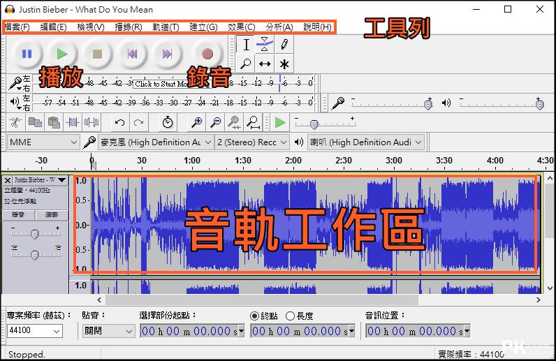 【Audacity教學】去人聲,消除背景音,錄音,剪輯合併mp3!強大的音樂編輯軟體。   痞凱踏踏   PKstep