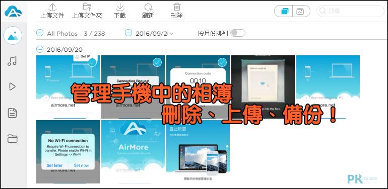 airmore 雲端連接器App4