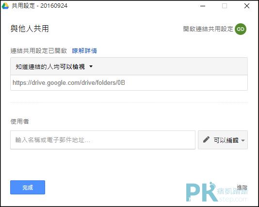 google雲端硬碟2