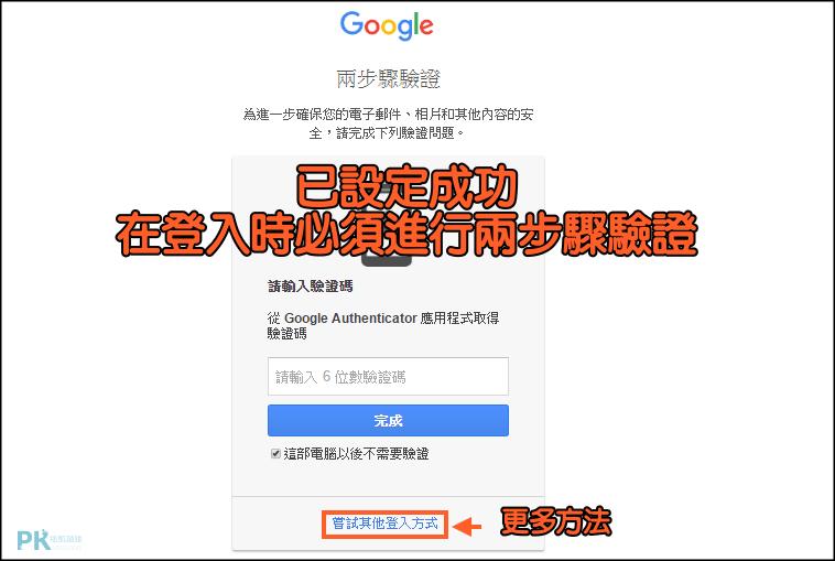Google兩階段驗證7