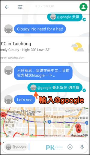 Google Allo教學4