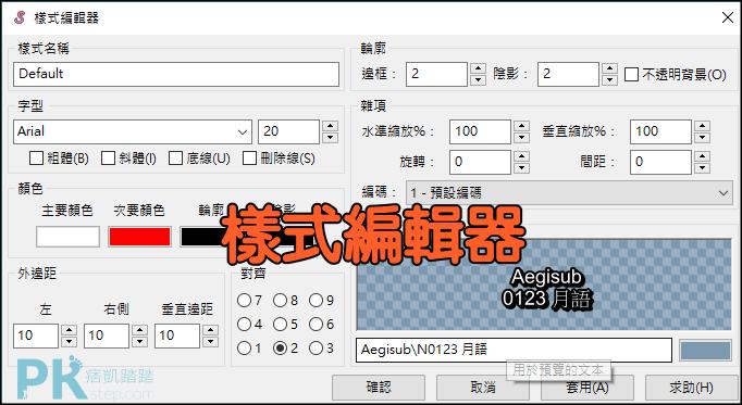 ktv字幕製作教學3