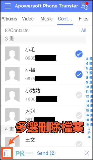愛莫手機快傳App4