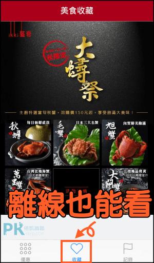 美食優惠App4
