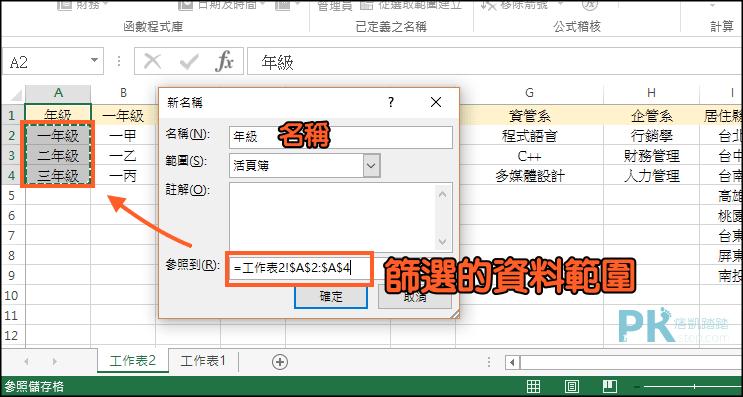 製作Excel與Google試算表「下拉式選單」教學-單層&多層動態連動下拉選單。   痞凱踏踏   PKstep
