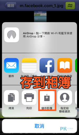 iPhone_PDF轉檔6