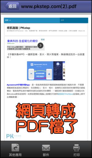 iPhone_PDF轉檔8