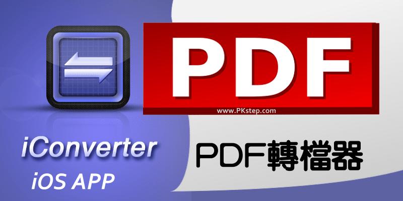 iPhone_PDF_iconverter