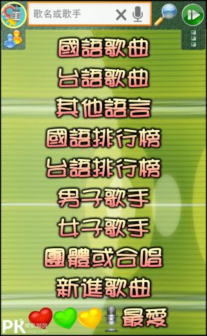 歡唱k歌王App2
