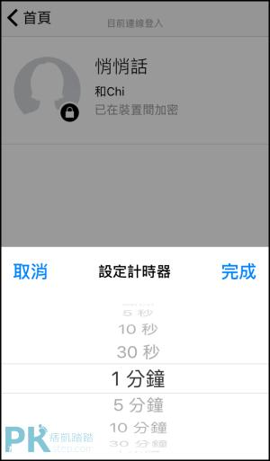 『FB Messenger悄悄話』將訊息加密,限時聊天,計時刪除對話功能。 | 痞凱踏踏 | PKstep