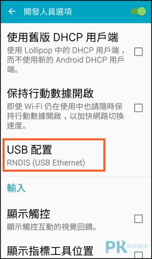 apowermirror電腦反向控制手機7