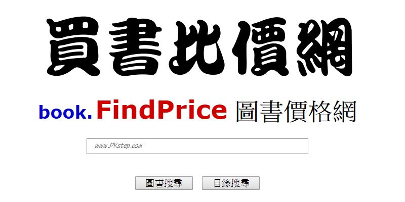 book.findprice_pkstep