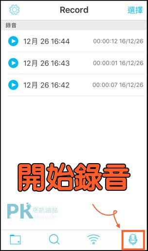 iPhone錄音機App1