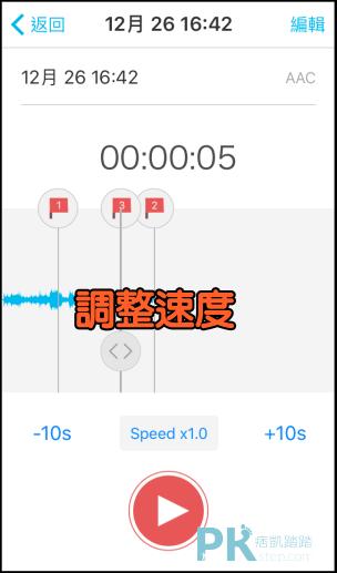 iPhone錄音機App5