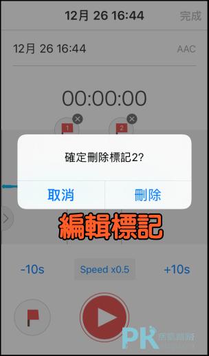 iPhone錄音機App6