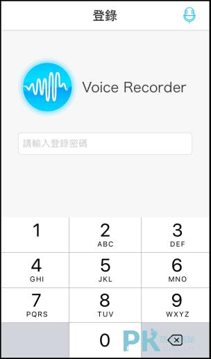 iPhone錄音機App8