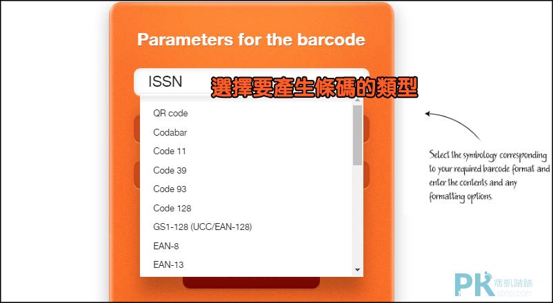 【線上條碼產生器】一維,二維,ISBN,各種國際條碼…可下載ai檔,PDF與圖片檔。 | 痞凱踏踏 | PKstep