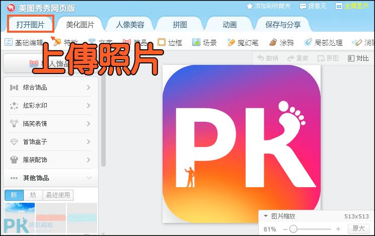 【美圖秀秀】線上修圖軟體,免安裝網頁版,電腦版下載/教學。 | 痞凱踏踏 | PKstep