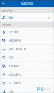 runtastic運動專屬App4 | 痞凱踏踏 | PKstep