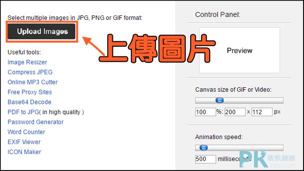 【簡易自製GIF】GIFMaker線上製作超簡單|客製化設計-不綁主機-凱克博網頁設計公司