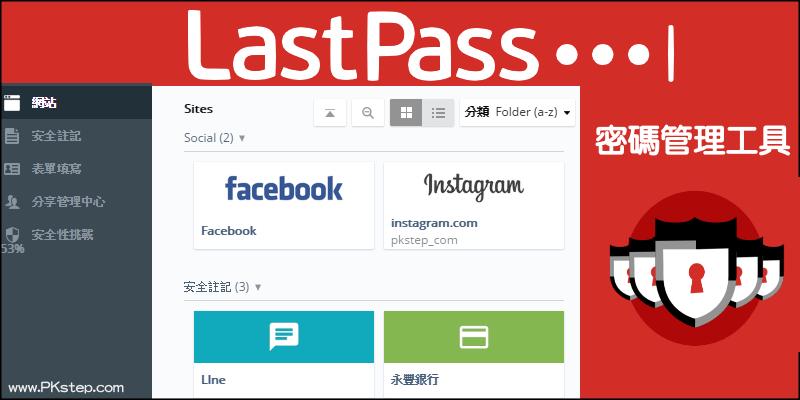LastPass_tech