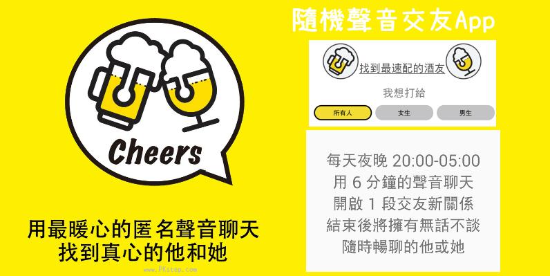 cheer-app_friends