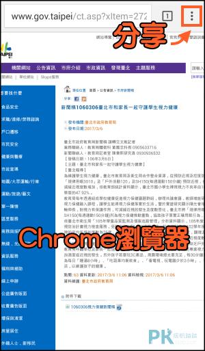 手機《網頁翻譯App》Translate Safari,Chrome多達60多種語言任你翻!(iOS,Android) | 痞凱踏踏 | PKstep