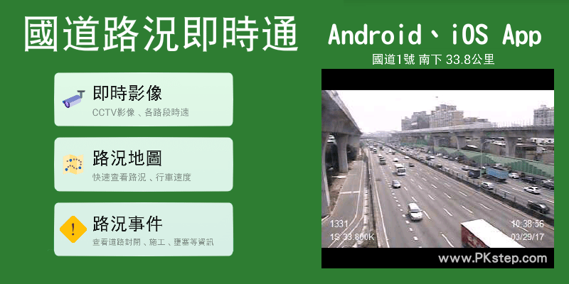 國道路況App-查看高速公路的即時影像,平均車速~避免老是遇到塞車掃了興!(iOS ,Android)   痞凱踏踏   PKstep