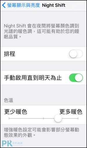 開啟iPhone的夜間模式-將螢幕調到抗藍光的暖色系,減緩眼睛的不適。 | 痞凱踏踏 | PKstep