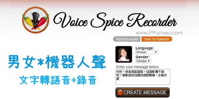 不只有Google翻譯能錄音惡搞!線上《文字轉語音》工具,有女和男機器人聲可選唷。 | 痞凱踏踏 | PKstep