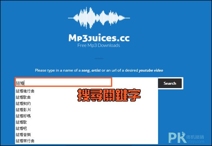 MP3Juices線上MP3音樂下載網站,免安裝軟體!Free MP3 Downloads   痞凱踏踏   PKstep
