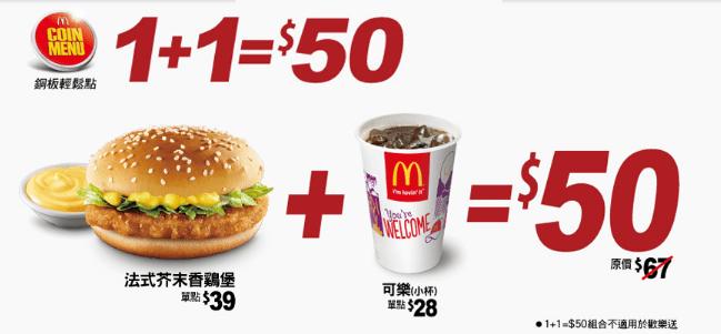 2020最新麥當勞價格表整理!早餐、超值全餐、1+1、甜心卡&單點價錢。   痞凱踏踏   PKstep