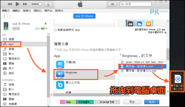 iPhone自製手機鈴聲App!Ringtones切割音樂,錄音,製作鬧鈴,訊息聲(iOS)」已被鎖定iPhone自製手機鈴聲App ...