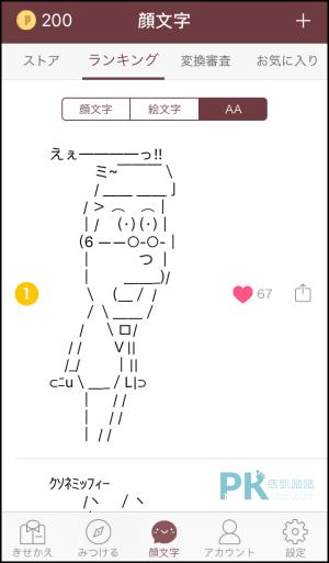 《Simeji 輸入法鍵盤》最豐富的特殊表情符號、顏文字圖案和繪文字App!內建日文輸入法-使用教學(Android、iOS ...