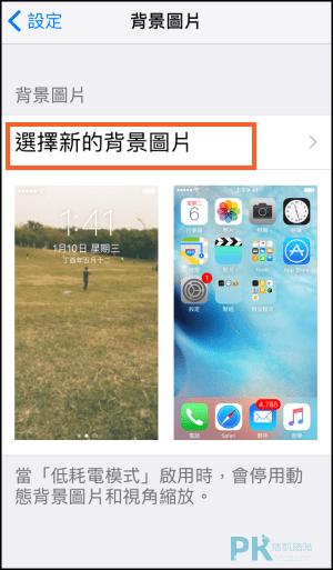 讓iPhone的鎖定畫面會動~《動感照片App》把影片變成手機動態桌布,厲害的Live相機!(iOS) | 痞凱踏踏 | PKstep