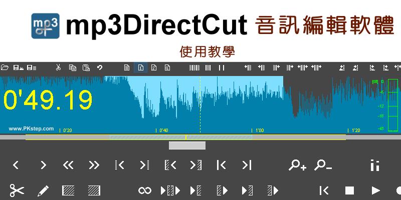 【音樂編輯軟體】MP3DirectCut教學-剪接歌曲&合併,繁中免費下載。   痞凱踏踏   PKstep