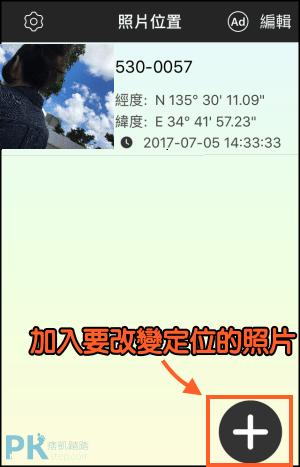 iPhone照片定位修改App。變更相片的GPS位置和改成假的拍攝時間!(iOS)」已被鎖定iPhone照片定位修改App。變更 ...