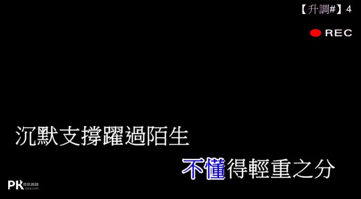 K歌情人卡拉OK系統教學-將電腦變成線上KTV點唱機!可接麥克風錄音。(Windows免費下載)   痞凱踏踏   PKstep