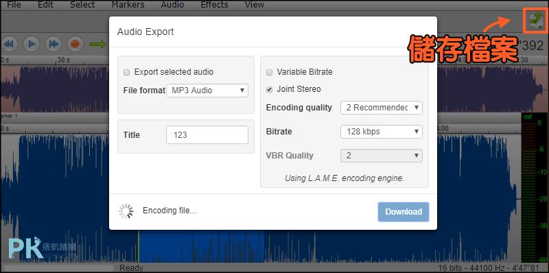 TwistedWave線上音頻編輯器,在音軌上切割音樂,調整Pitch,淡出淡入,改變音量等…簡易的MP3製作軟體。 | 痞凱 ...