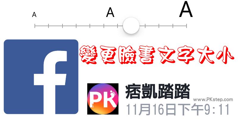 教你怎麼變更Facebook的字體大小!超大的文字。滑臉書更輕鬆~iPhone手機、安卓和電腦版設定教學。 | 痞凱踏踏 ...
