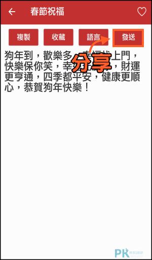 《祝福語大全App》祝賀用語懶人包!春節、中秋、長輩生日、結婚…多達20多種節日和紀念日。(Android、iOS ...