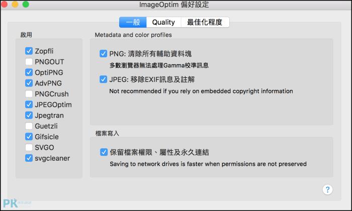 ImageOptim免費的Mac圖片壓縮器。無損品質減少照片容量大小~支援PNG.JPG.SVG和GIF圖檔。   痞凱踏踏   PKstep